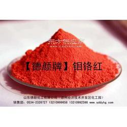 供应塑粉厂红颜料认准德颜牌钼铬红颜料图片