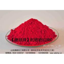 供应大红油墨厂专用红颜料认准德颜牌耐晒艳红BBC图片