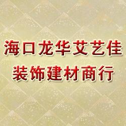 海口龙华艾艺佳装饰(图)、海南海口背景墙如何装修、背景墙图片