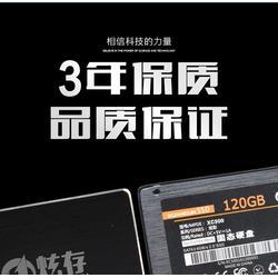 郑州风向标科技|炫存固态硬盘销售|炫存固态硬盘图片