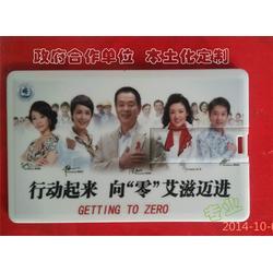 卡片U盘订做-郑州风向标科技(在线咨询)新乡卡片U盘图片