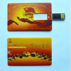 平顶山塑料名片U盘定制、郑州风向标科技、塑料名片U盘定制图片
