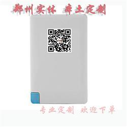 移动电源定制|郑州风向标科技|移动电源定制厂家图片
