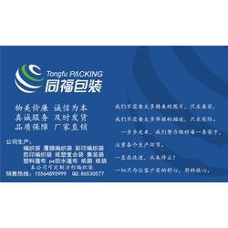 淄博塑料編織袋-同福包裝-PP塑料編織袋圖片