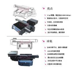 眼镜盒数码打印机塑料盒子数码打印机图片