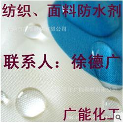 织物防水剂-东莞市广能精细化工有限公司-防水剂图片