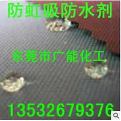 防水剂-防虹吸防水剂-东莞市广能化工亚博ios下载(认证商家)图片