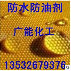 防水剂 东莞市广能精细化工 鞋面防水剂图片