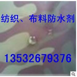 东莞市广能助剂有限公司,高浓防水助剂,助剂图片