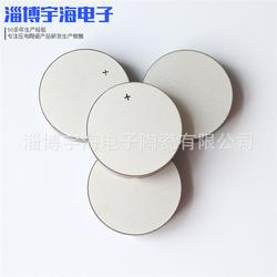 压电陶瓷长条,压电陶瓷,淄博宇海电子陶瓷有限公司(查看)图片
