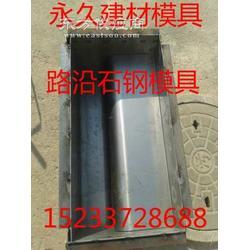 路沿石钢模具哪里生产的质量好  品质优图片
