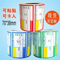 标签_白色防水PET标签纸_英子纸品(优质商家)图片