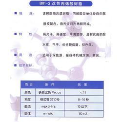 水性丙烯酸树脂,西藏树脂,山东宝尔雅化工有限公司图片