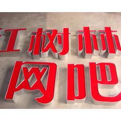 太原平面吸塑字厂家-太原平面吸塑字-德轩做字厂图片