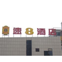 山西徳轩文化传媒 太原楼顶大字-太原楼顶大字图片