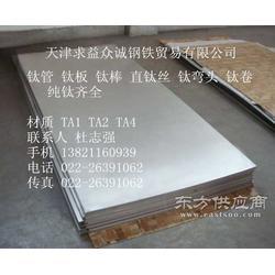 TA4纯钛板含钛量低图片