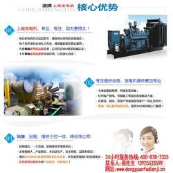 发电机维修厂家,上柴机电,海珠发电机维修图片