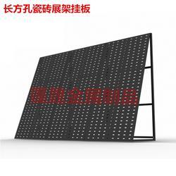 瓷砖展架-长方形冲孔板-瓷砖展架多孔板图片