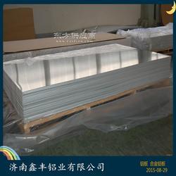 3003海水养殖换热器防锈铝板,1.0mm铝板价图片