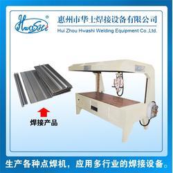 焊接设备(图)_华士焊接焊接牢固,焊点平滑_华士焊接图片