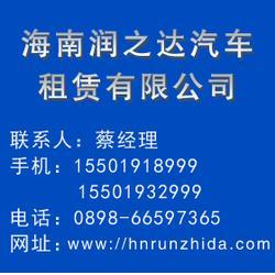陵水婚庆租车-海南润之达汽车租赁-婚庆租车图片