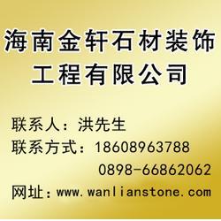 海南金轩石材(图)|琼中芝麻白石材用途|芝麻白石材用途图片