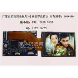供应高清高亮度3寸液晶屏及AV驱动板图片