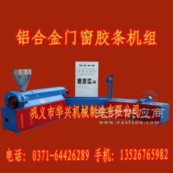 华兴门窗胶条机中国环保业发展图片