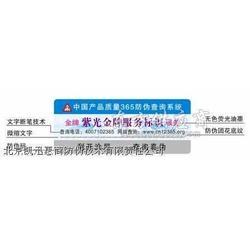 最好的印刷全息揭露型标识 北京凯迅惠商全?#30423;?#22270;片
