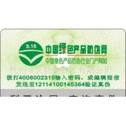 价格优势电码防伪防伪标签防伪商标现货图片