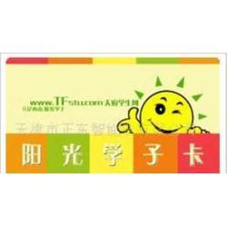 各型号生产阳光学子卡学生优惠卡布展卡证卡销售图片