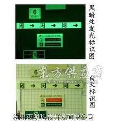 标志牌 夜光牌荧光标志牌图片