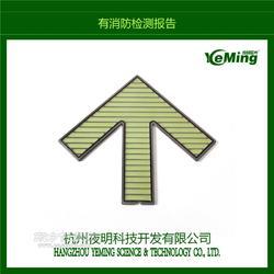 304不锈钢发光箭头 夜光疏散指示标识 地铁专用消防地贴图片