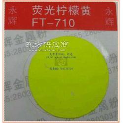 永辉专业生产耐高温塑胶橡胶硅胶专用进口荧光粉图片
