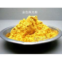 庄彩800目302缎金色涂料油墨用金色系列珠光粉图片