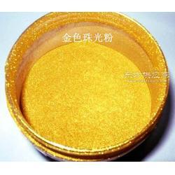 各系列金色珠光粉系列 金色珠光粉批发采购长期图片