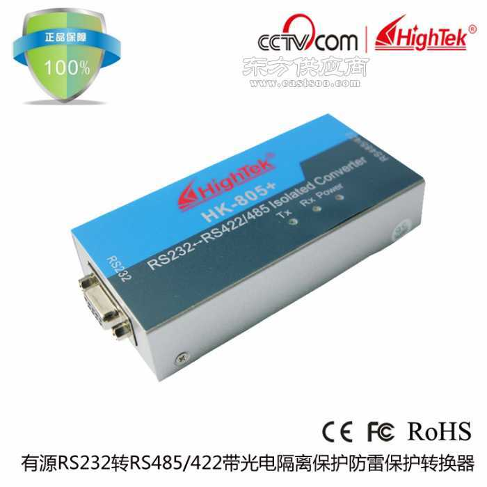 HighTek rs485防雷转换器 rs232-485/422转换器