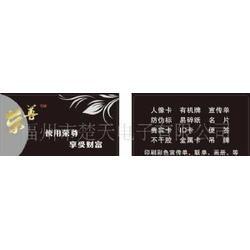 厂家提供pvc名片塑料名片制作 大小单都有接图片