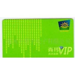 提供pvc会员卡贵宾卡vip卡加工 大小单都有接图片