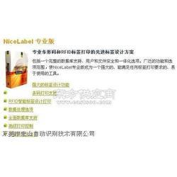 NICELABEL 条码编辑软件 条码打印机软件图片