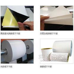 素面镭射不干胶材料高能胶粘制品有限公司图片