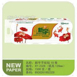 保定卫生纸厂家新宇纸业图片