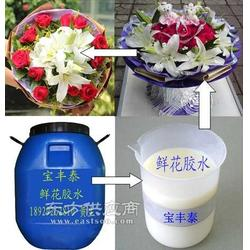 蓝色妖姬着色剂-鲜花专用染色胶水图片