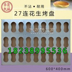 花生蛋糕模具 花生牛奶蛋糕烤盘 花生壳模具4060 花生蛋糕技术图片